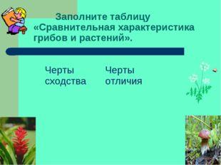 Заполните таблицу «Сравнительная характеристика грибов и растений». Черты сх