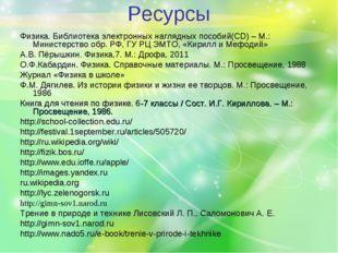 Ресурсы Физика. Библиотека электронных наглядных пособий(CD) – М.: Министерс