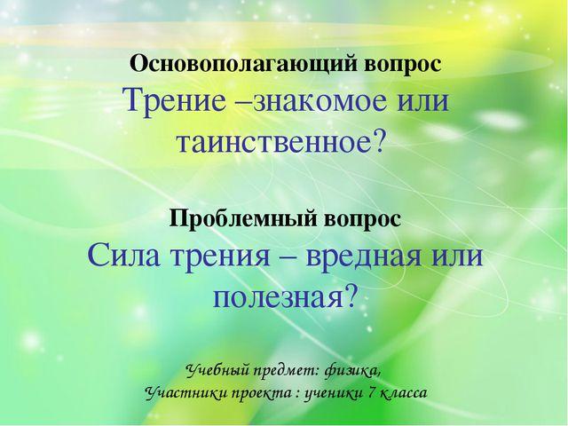 Основополагающий вопрос Трение –знакомое или таинственное? Проблемный вопрос...