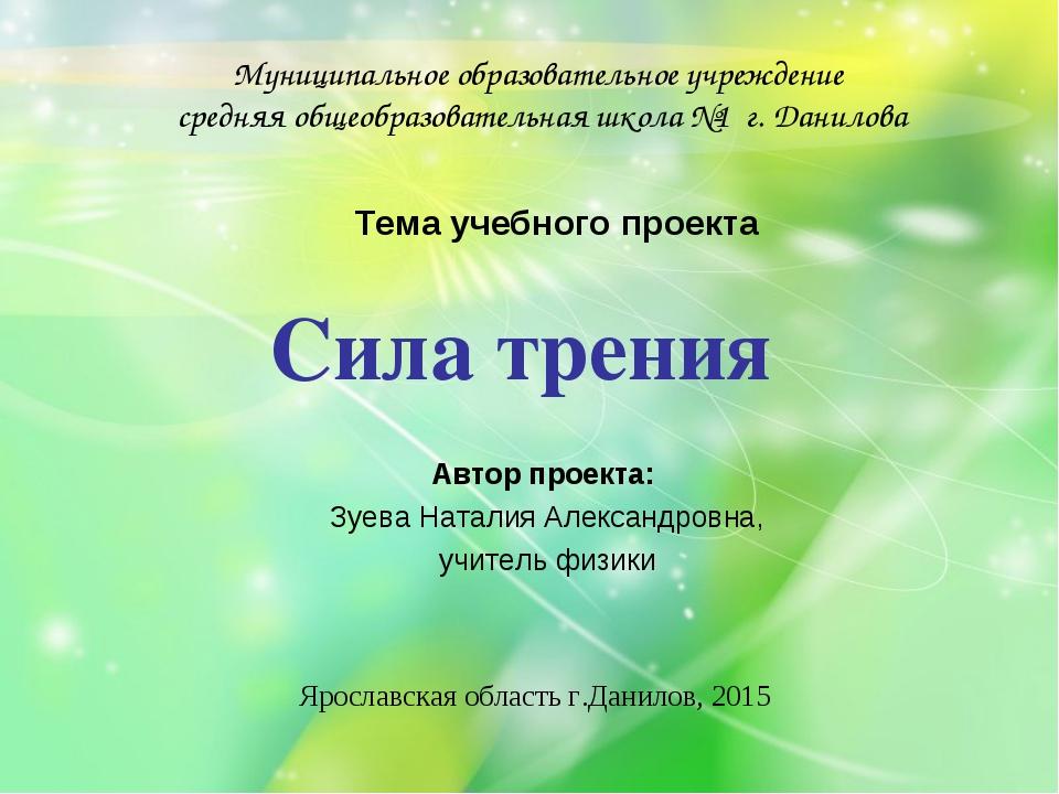 Сила трения Автор проекта: Зуева Наталия Александровна, учитель физики Муници...