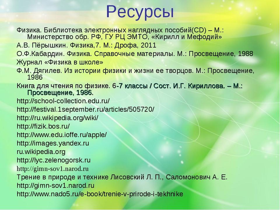 Ресурсы Физика. Библиотека электронных наглядных пособий(CD) – М.: Министерс...