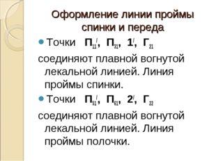 Оформление линии проймы спинки и переда Точки П11/, П31, 1/, Г21 соединяют пл