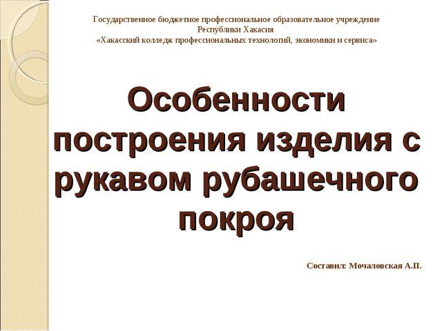 Особенности построения изделия с рукавом рубашечного покроя Государственное б...