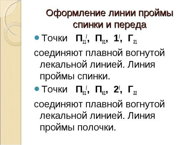 Оформление линии проймы спинки и переда Точки П11/, П31, 1/, Г21 соединяют пл...