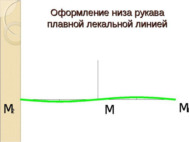 Оформление низа рукава плавной лекальной линией