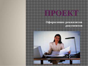 ПРОЕКТ Оформление реквизитов документов