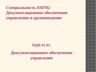 МДК 01.01. Документационное обеспечение управление Специальность 034702 Докум