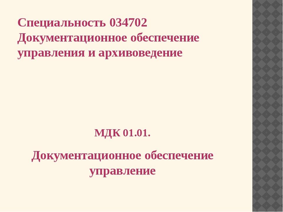 МДК 01.01. Документационное обеспечение управление Специальность 034702 Докум...