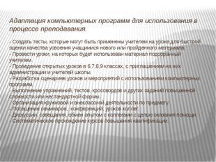 Адаптация компьютерных программ для использования в процессе преподавания. -