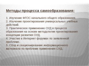 Методы процесса самообразования: 1. Изучение ФГОС начального общего образова