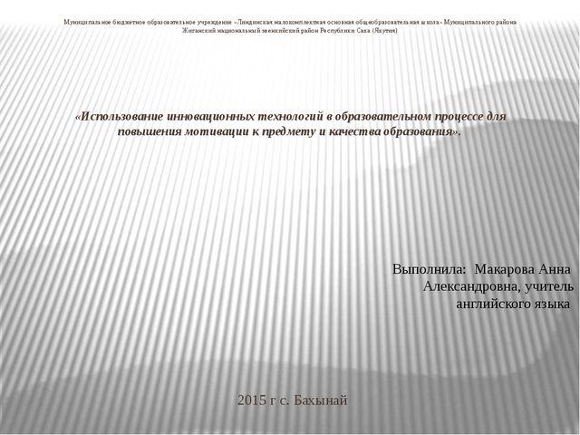 Муниципальное бюджетное образовательное учреждение «Линдинская малокомплектна...