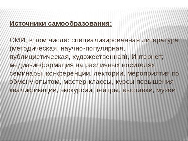 Источники самообразования: СМИ, в том числе: специализированная литература (...
