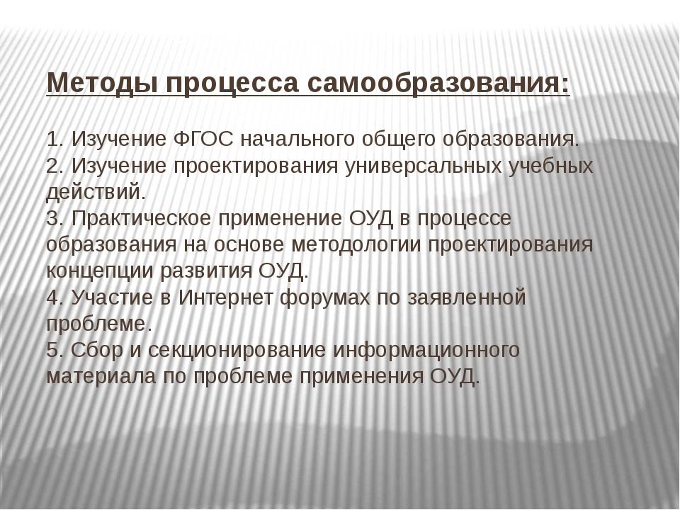 Методы процесса самообразования: 1. Изучение ФГОС начального общего образова...