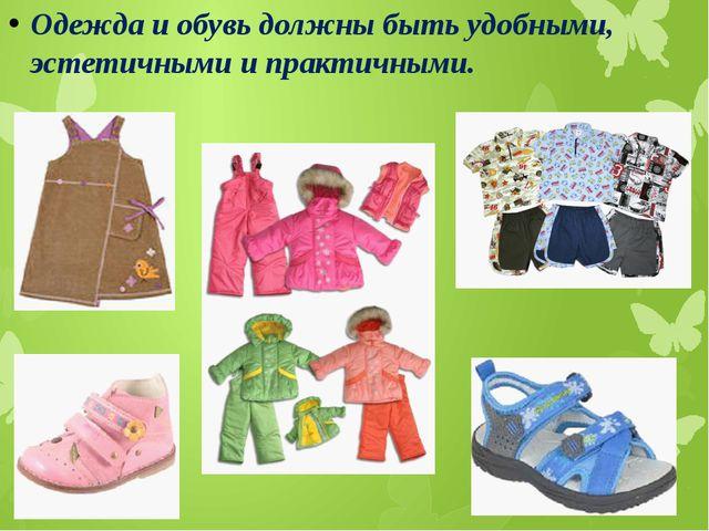 Одежда и обувь должны быть удобными, эстетичными и практичными.