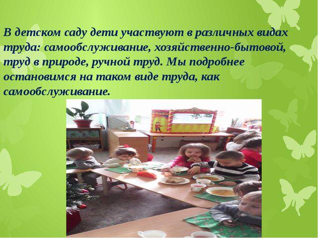 В детском саду дети участвуют в различных видах труда: самообслуживание, хоз...