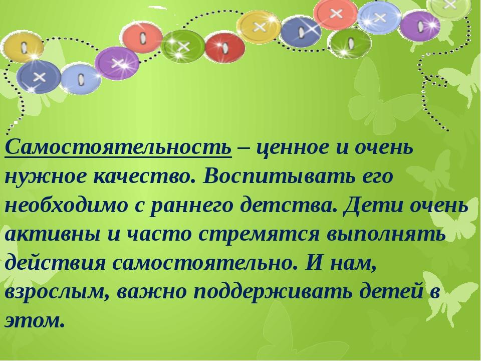 Самостоятельность – ценное и очень нужное качество. Воспитывать его необходи...