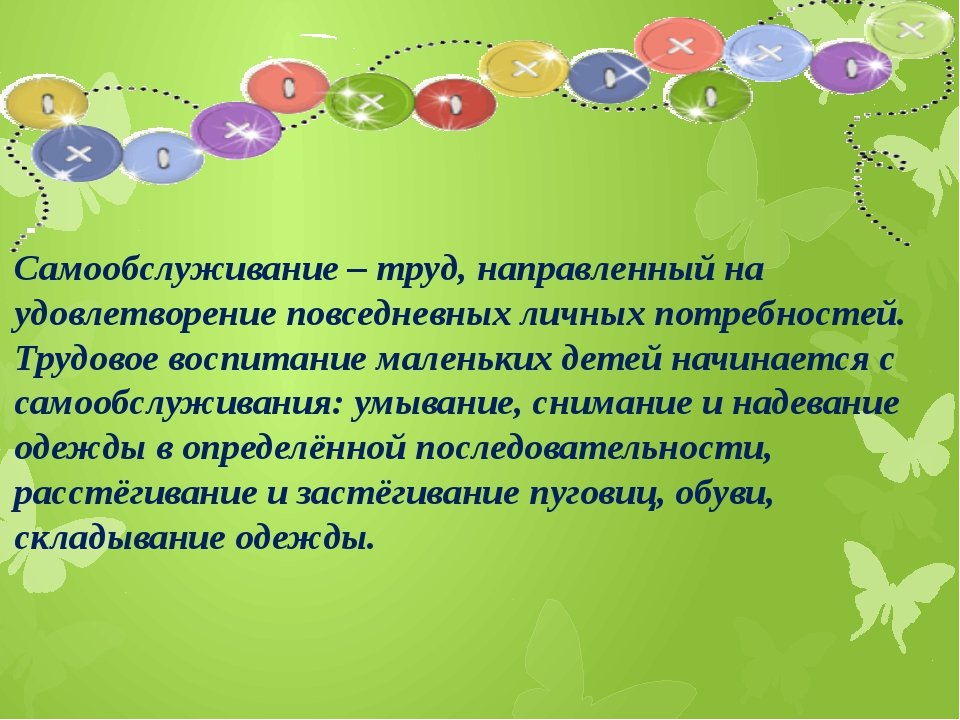 Самообслуживание – труд, направленный на удовлетворение повседневных личных...