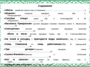 Содержание «Айога» нанайская сказка в обр. Д. Нагишкина ………………………………………………………