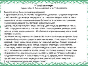 «Голубая птица» туркм., обр. А. Александровой и М. Туберовского Было это или