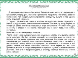 Василиса Прекрасная русская народная сказка В некотором царстве жил-был купец
