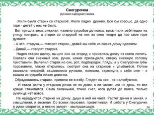 Снегурочка русская народная сказка Жили-были старик со старухой. Жили ладно