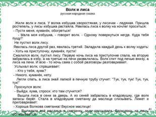 Волк и лиса русская народная сказка Жили волк и лиса. У волка избушка хворост