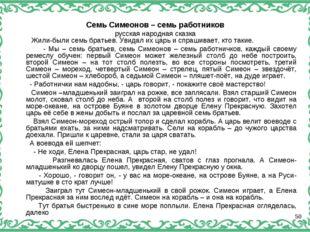 Семь Симеонов – семь работников русская народная сказка Жили-были семь братье