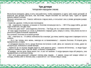 Три дочери татарская народная сказка Жила-была женщина. День и ночь она работ