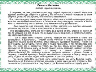 Сынко – Филипко русская народная сказка В сторожке, на реке, у перевоза жил д