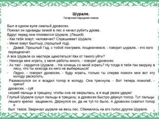 Шурале. Татарская народная сказка Был в одном ауле смелый дровосек. Поехал он