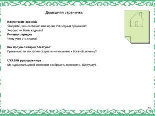 Домашняя страничка Воспитание сказкой Угадайте, чем особенно мне нравится бед