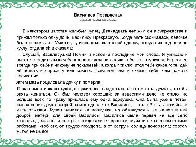 Василиса Прекрасная русская народная сказка В некотором царстве жил-был купец...