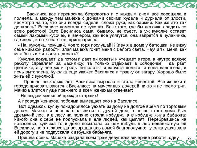 Василиса все переносила безропотно и с каждым днем все хорошела и полнела, а...