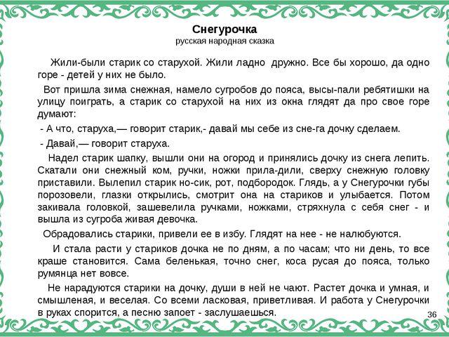 Снегурочка русская народная сказка Жили-были старик со старухой. Жили ладно ...