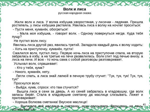 Волк и лиса русская народная сказка Жили волк и лиса. У волка избушка хворост...
