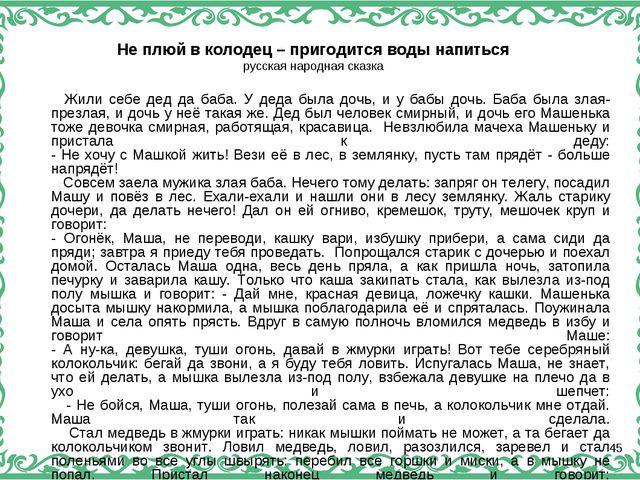 Не плюй в колодец – пригодится воды напиться русская народная сказка Жили себ...