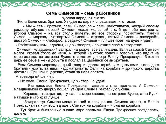 Семь Симеонов – семь работников русская народная сказка Жили-были семь братье...
