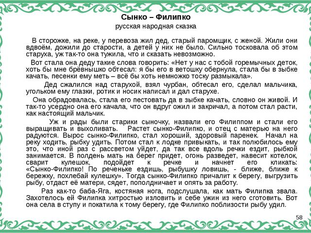 Сынко – Филипко русская народная сказка В сторожке, на реке, у перевоза жил д...
