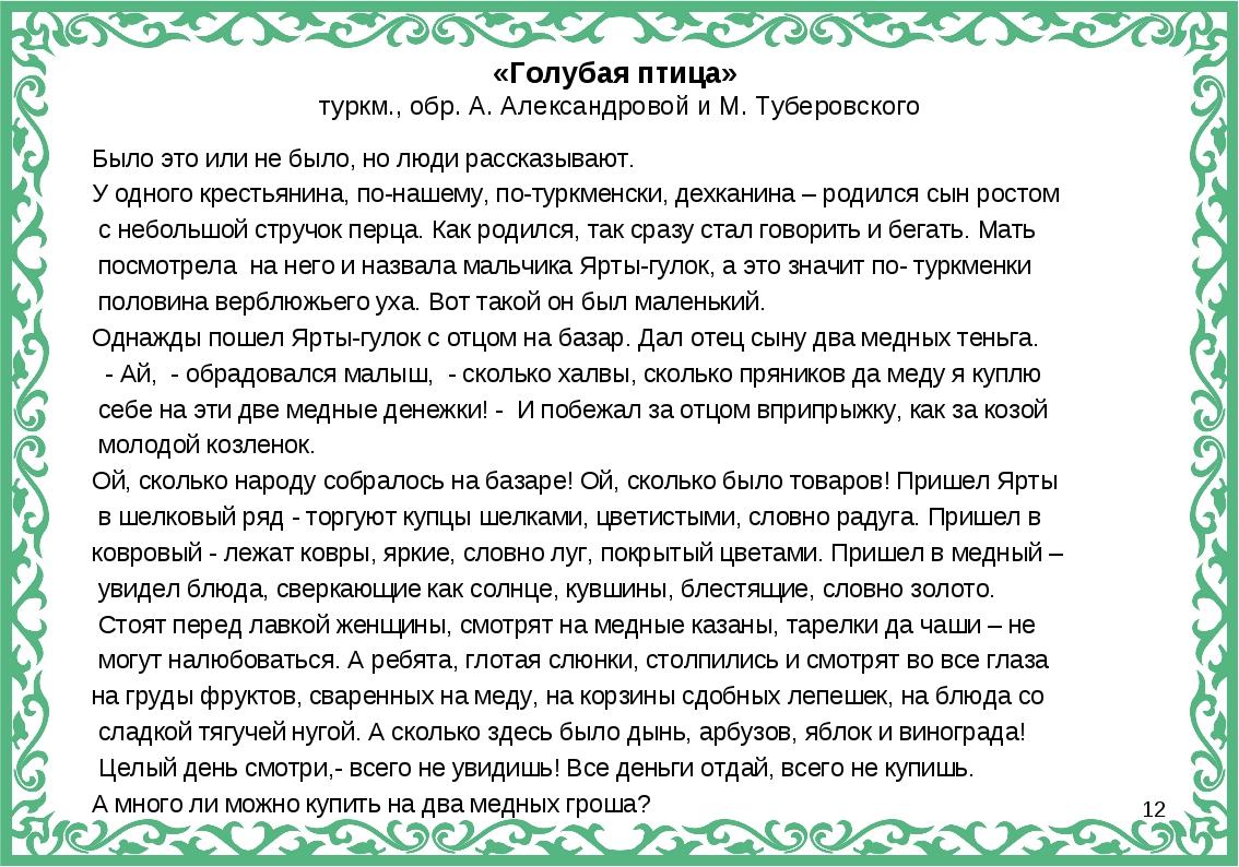 «Голубая птица» туркм., обр. А. Александровой и М. Туберовского Было это или...