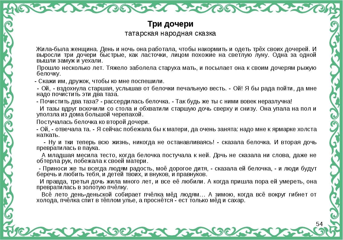 Три дочери татарская народная сказка Жила-была женщина. День и ночь она работ...