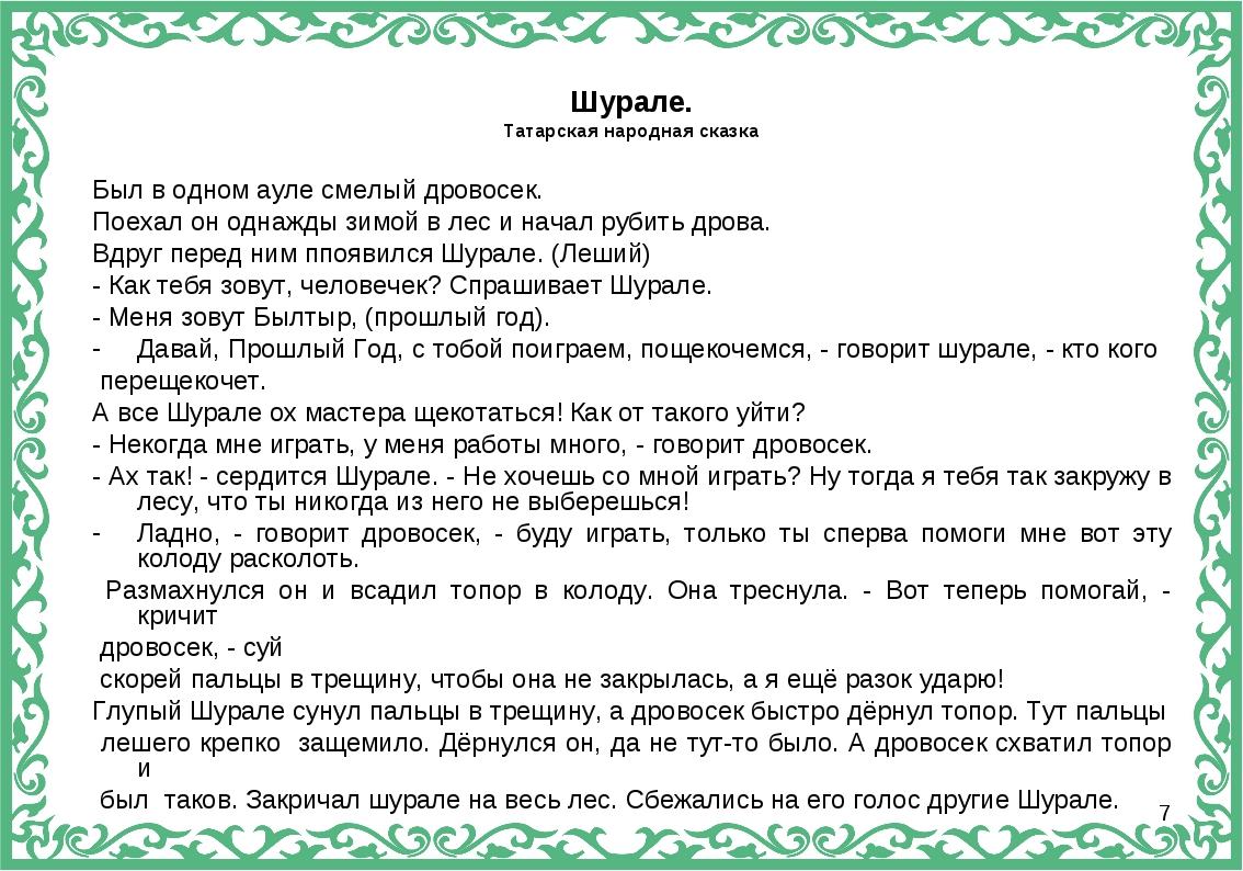 Шурале. Татарская народная сказка Был в одном ауле смелый дровосек. Поехал он...