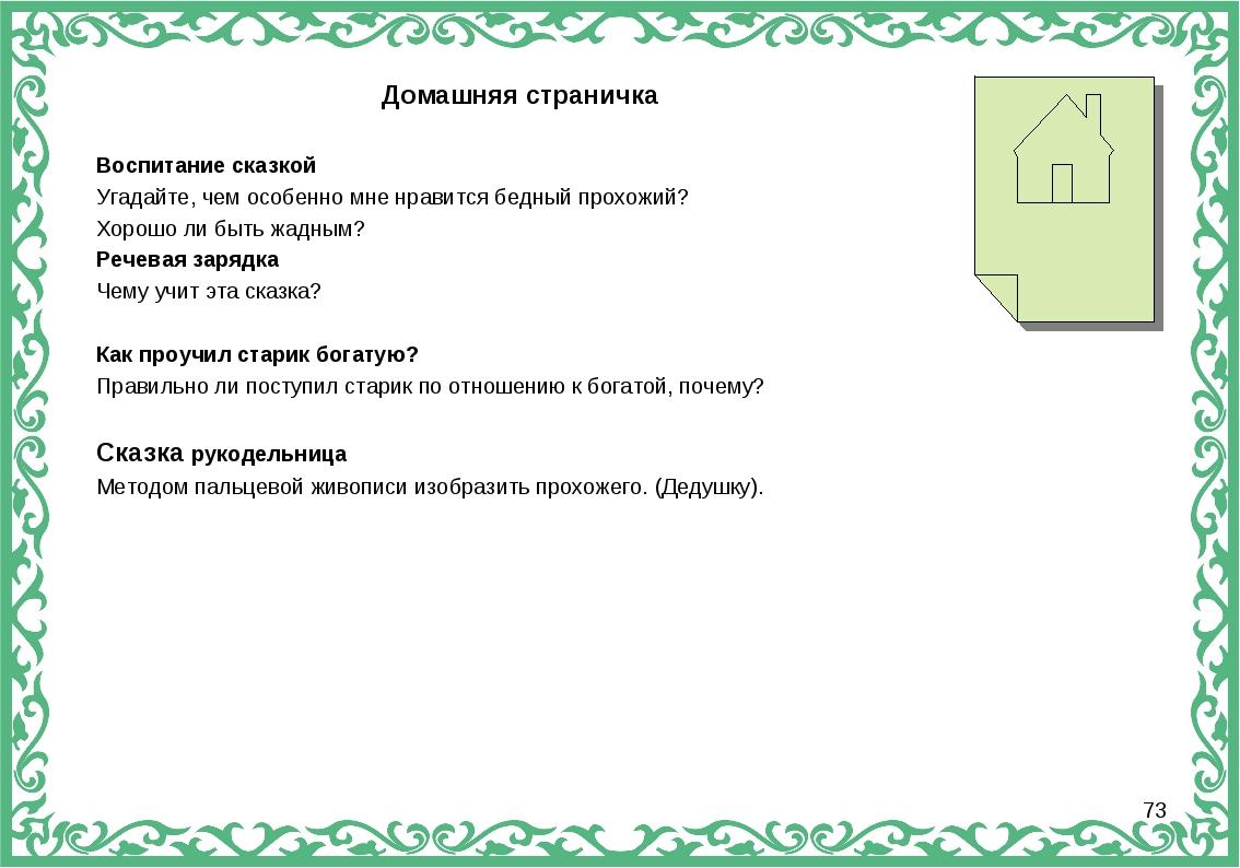 Домашняя страничка Воспитание сказкой Угадайте, чем особенно мне нравится бед...