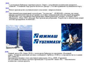 2000 С космодрома Байконур стартовала ракета «Зенит» с российским космическим