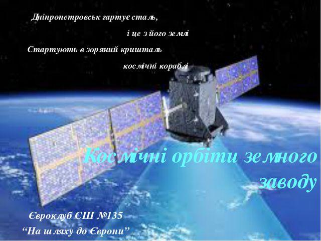 """Космічні орбіти земного заводу Євроклуб СШ №135 """"На шляху до Європи"""" Дніпропе..."""