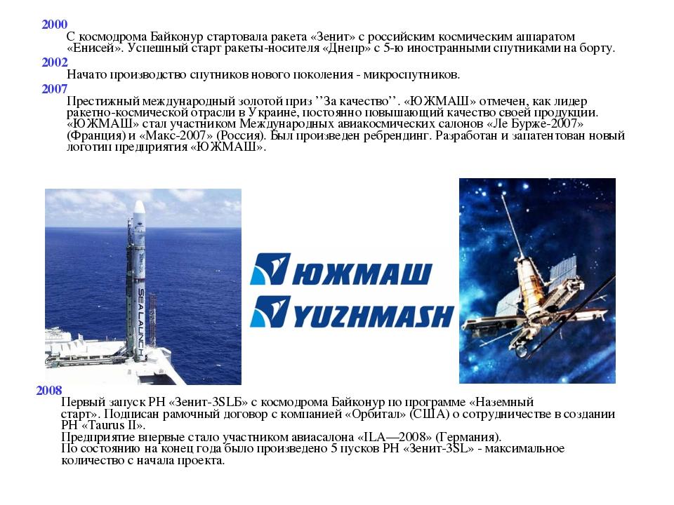 2000 С космодрома Байконур стартовала ракета «Зенит» с российским космическим...