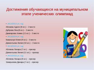 Достижения обучающихся на муниципальном этапе ученических олимпиад 2012/2013
