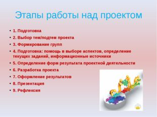 Этапы работы над проектом 1. Подготовка 2. Выбор тем/подтем проекта 3. Формир