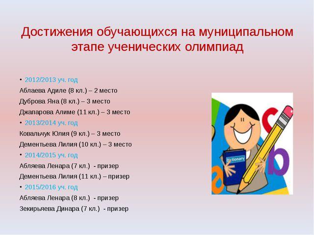 Достижения обучающихся на муниципальном этапе ученических олимпиад 2012/2013...
