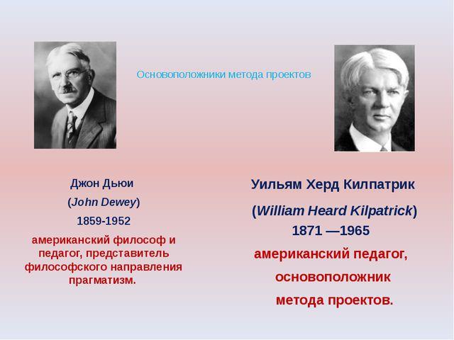 Основоположники метода проектов Джон Дьюи (John Dewey) 1859-1952 американский...