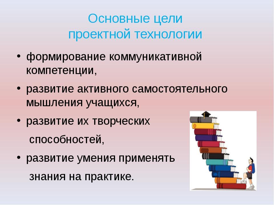 Основные цели проектной технологии формирование коммуникативной компетенции,...